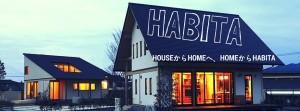 新築住宅HABITAバナー