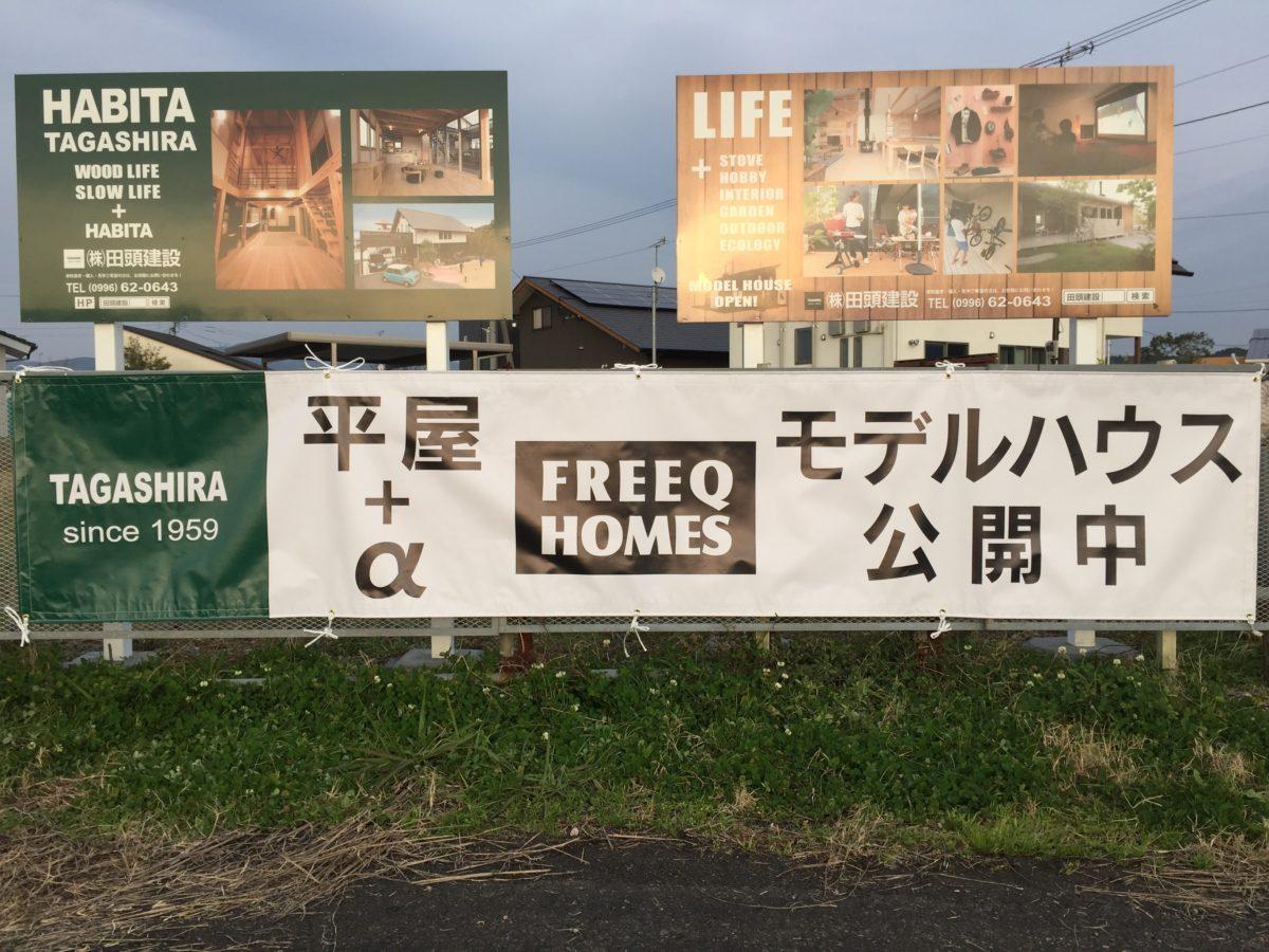 """FREEQHOMES""×""1りんの花""コラボイベント開催"