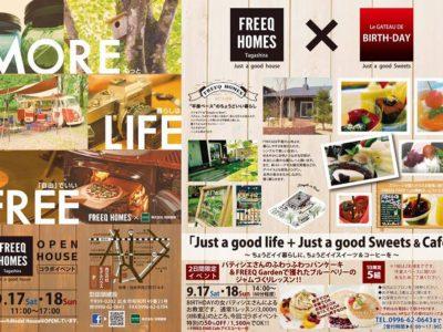 【イベント】FREEQHOMES tagashiraモデルハウス × BIRTH-DAY コラボイベント