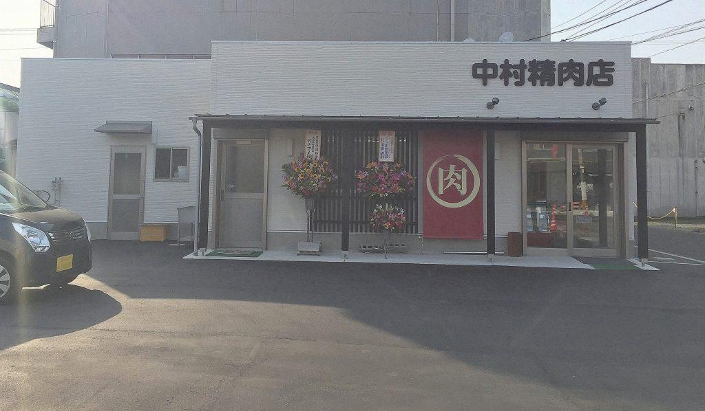 施工例 精肉店