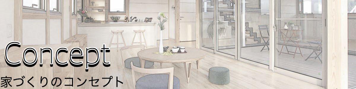 田頭建設家づくりのコンセプト 新築住宅 出水市