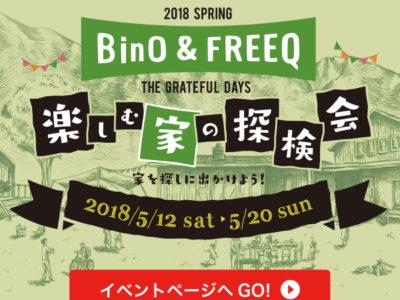 【イベント】楽しむ家の探検会【2018/5/12~20】