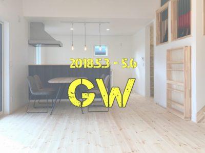 【2018.5.3-5.6】GW休暇のお知らせ