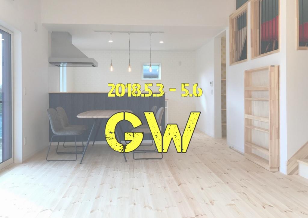 田頭建設 GW休暇 2018
