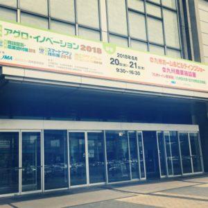 九州ホーム&ビルディングショー