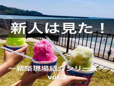 新人は見た!~新築現場紹介シリーズ~vol.3