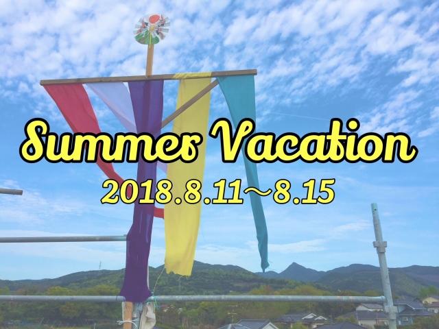2018夏季休暇のお知らせ
