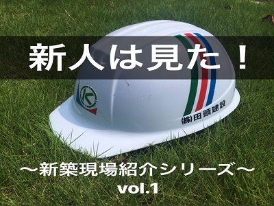 新人は見た!~新築現場紹介シリーズ~vol.1