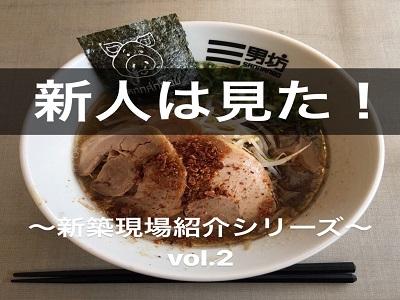 新人は見た!~新築現場紹介シリーズ~vol.2