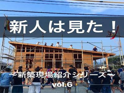 新人は見た!~新築現場紹介シリーズ~vol.6