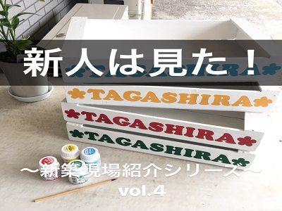 新人は見た!~新築現場紹介シリーズ~vol.4