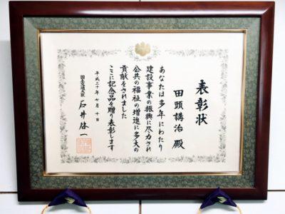 2018年 国土交通大臣表彰受賞!!
