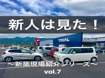 新人は見た!~新築現場紹介シリーズ~vol.7