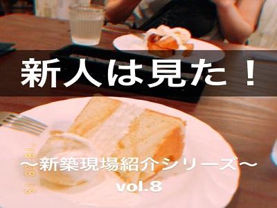 新人は見た!~新築現場紹介シリーズ~vol.8