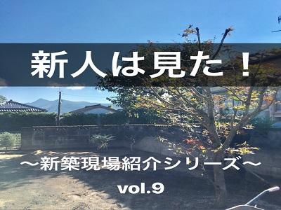 新人は見た!~新築現場紹介シリーズ~vol.9
