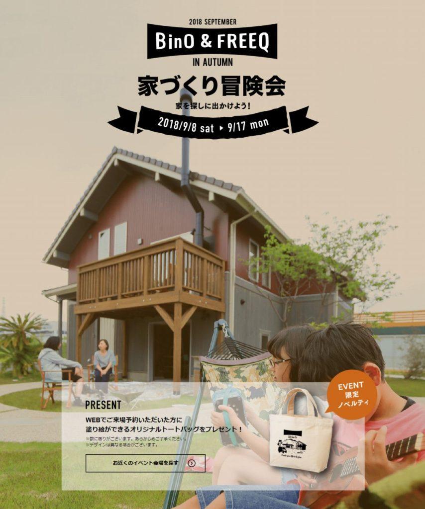FREEQHOMES 2018 家づくり冒険会