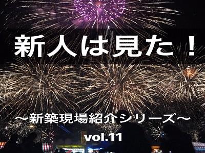 新人は見た!~新築現場紹介シリーズ~vol.11
