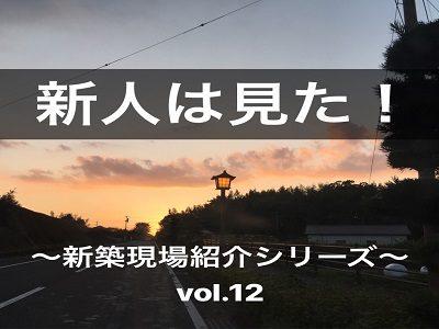 新人は見た!~新築現場紹介シリーズ~vol.12