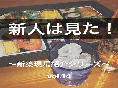 新人は見た!~新築現場紹介シリーズ~vol.14