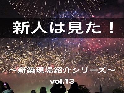 新人は見た!~新築現場紹介シリーズ~vol.13