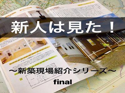 新人は見た!~新築現場紹介シリーズ~final