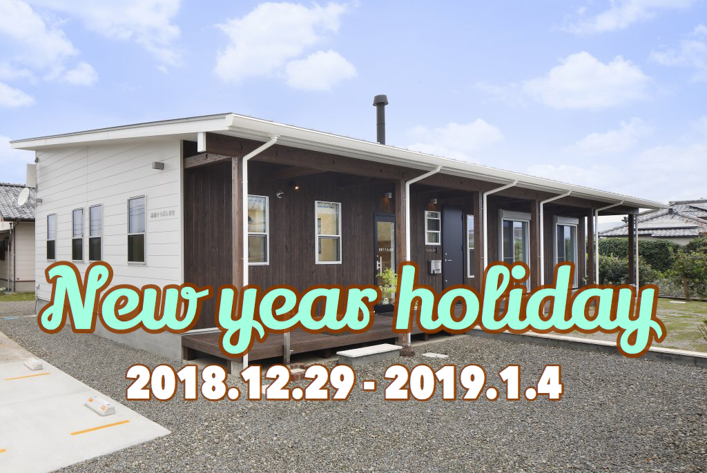 2019年末年始休暇