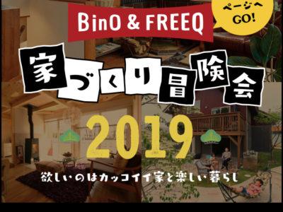 【FREEQ HOMES】2019.1.19~20 完成見学会@出水市高尾野【covaco】