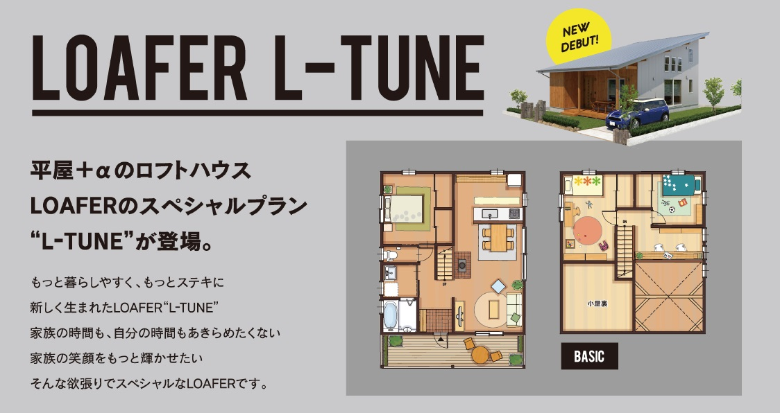 LOAFER L-TUNE 登場