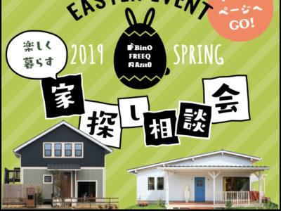 【FREEQ HOMES】2019年 SPRING 家探し相談会【EASTER EVENT】4.13(土)~4.21(日)