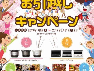 【ユーミーマンション】食卓彩る『春の』お引越しキャンペーン