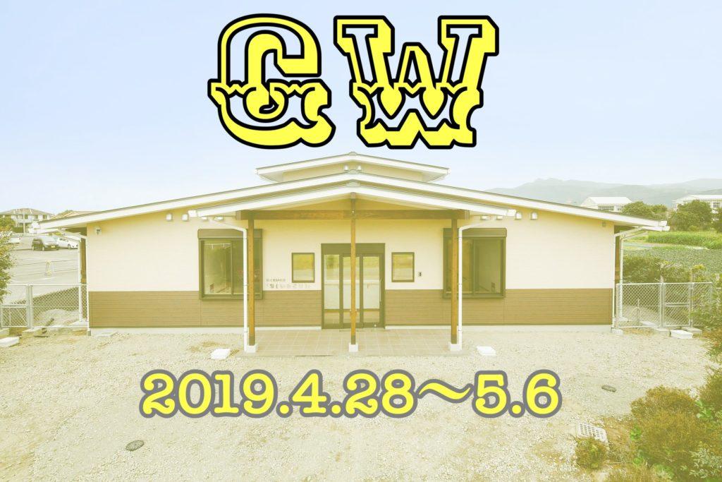 2019 GW休暇のお知らせ 告知