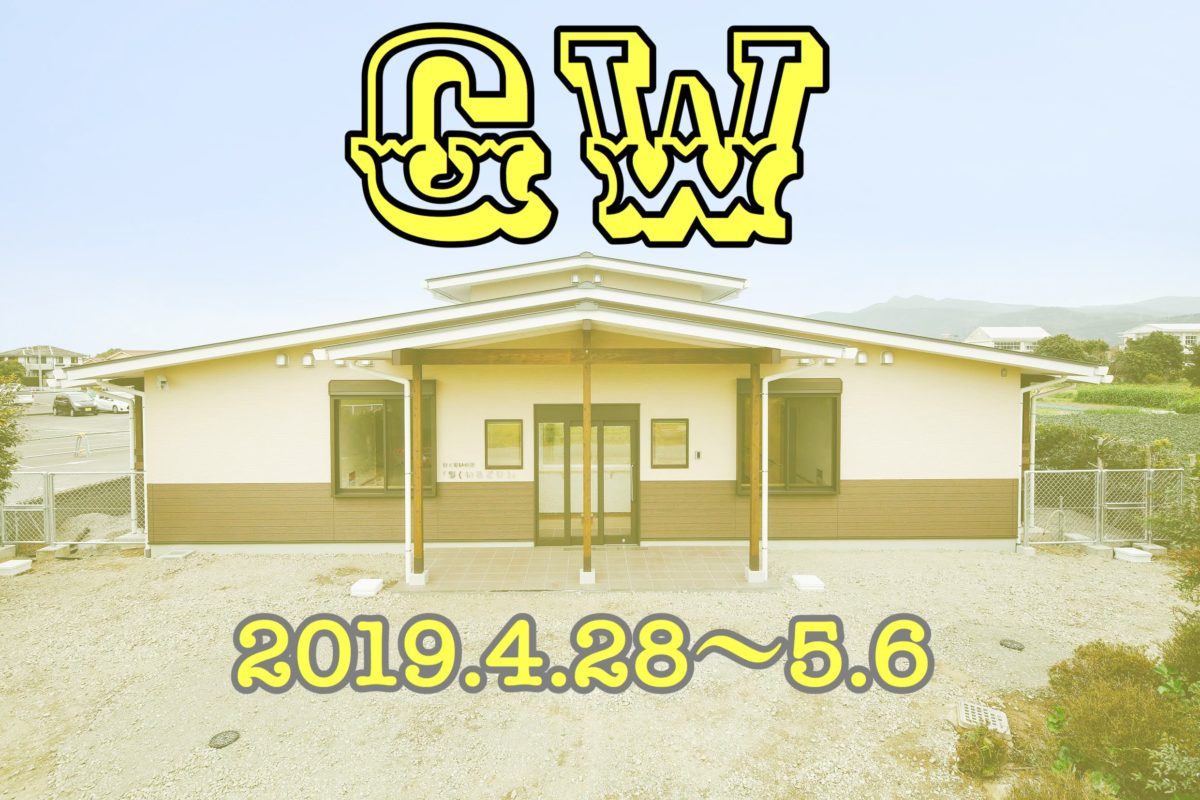 【2019年】GW休暇のお知らせ