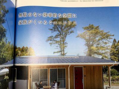 【SU・MI・KA】雑誌に載ってます!【かごしまの家づくりマガジン】