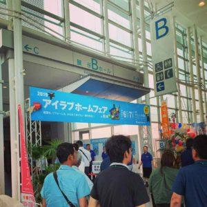 アイラブホームフェア2019in熊本
