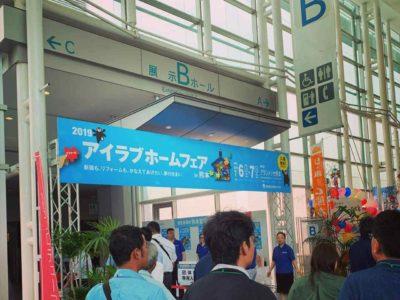 アイラブホームフェア熊本