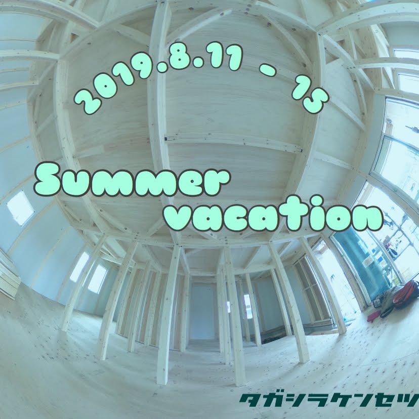 2019 SummerVacation