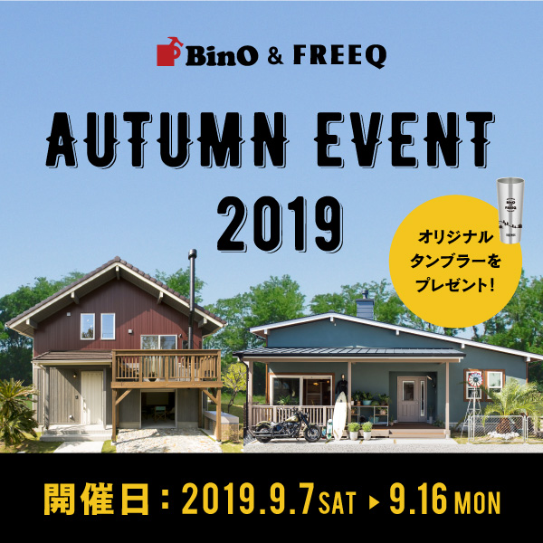 2019Autumn event FREEQHOMES