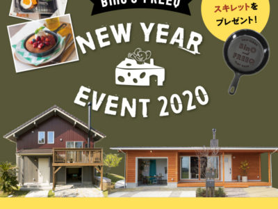 【FREEQ HOMES】2020 NEW YEAR EVENT のお知らせ