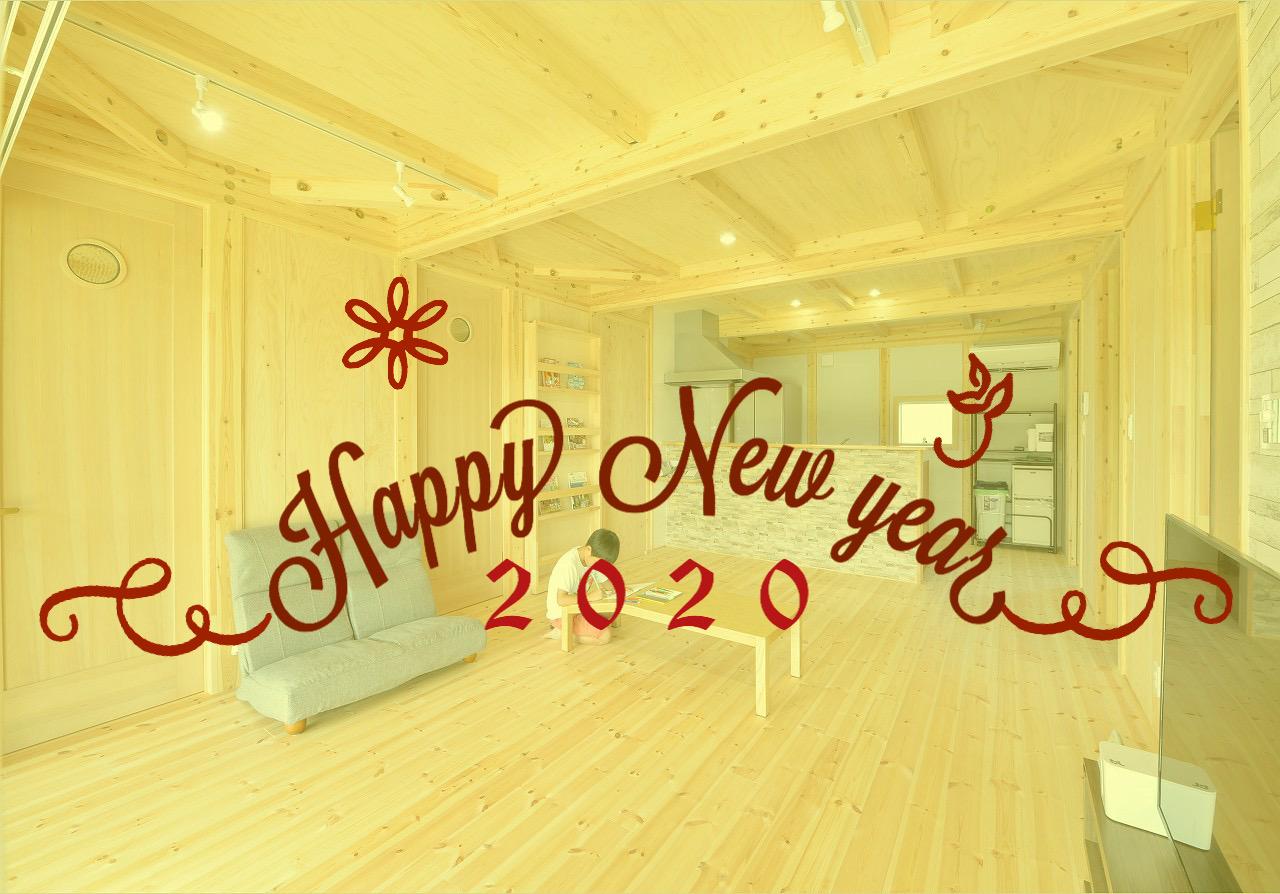 2020年 new year