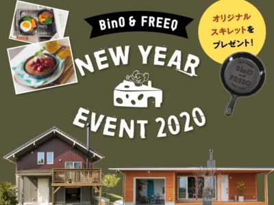 【FREEQ HOMES】OPEN HOUSE in 出水 開催!【平屋】