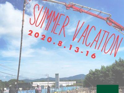 2020年 夏季休暇のお知らせ