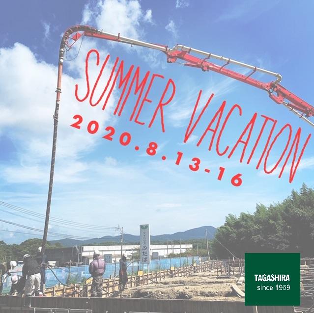 2020夏季休暇