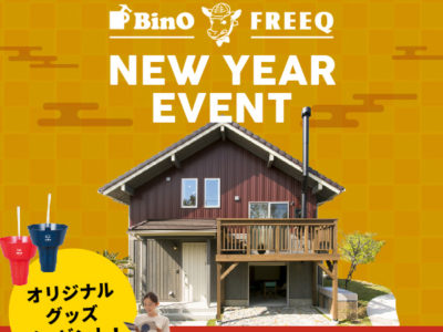 2021 New year event【FREEQHOMES】