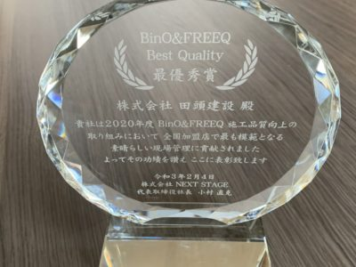 Best Quality賞 受賞【FREEQHOMES】