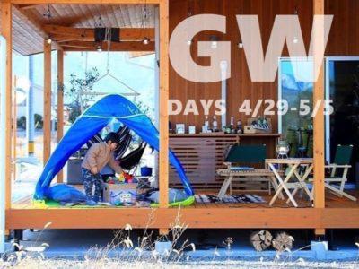【2021.4.29-5.5】ゴールデンウィーク休暇のお知らせ【GW】