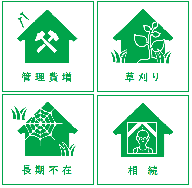 出水市空き家管理サービス見守り相続草刈り長期不在