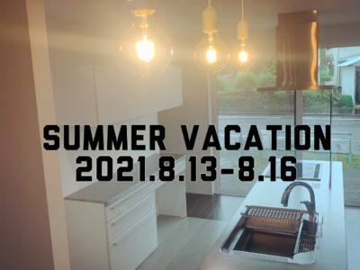 【Summer Vacation】夏季休暇のお知らせ【2021.8.13-16】