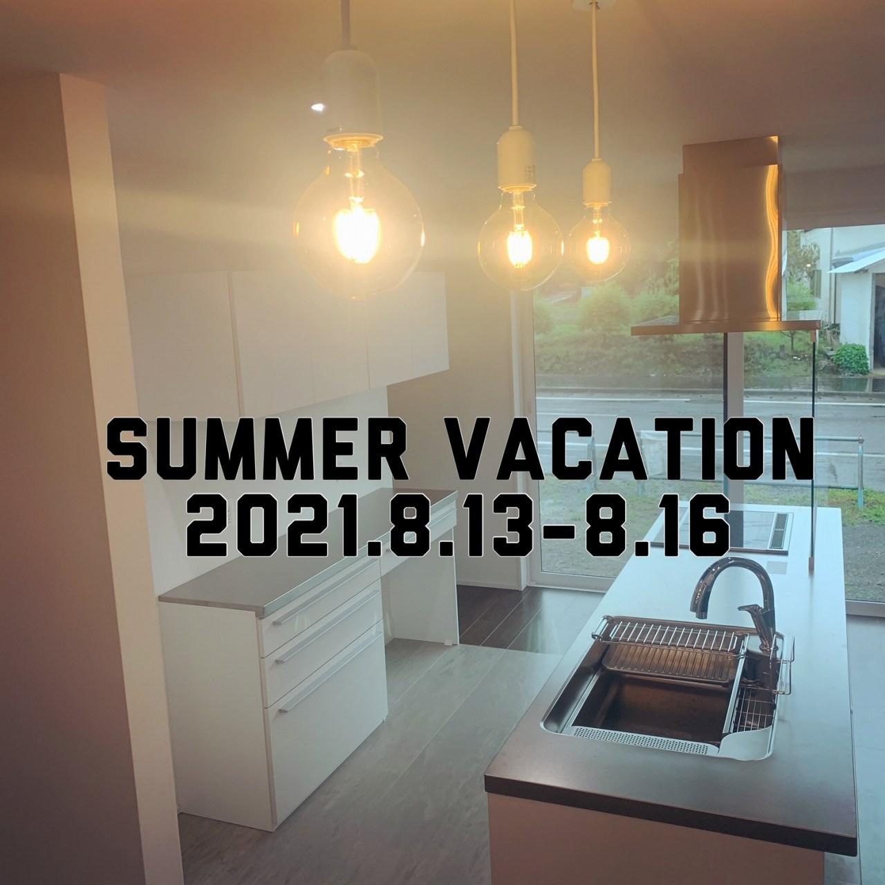 2021 夏季休暇
